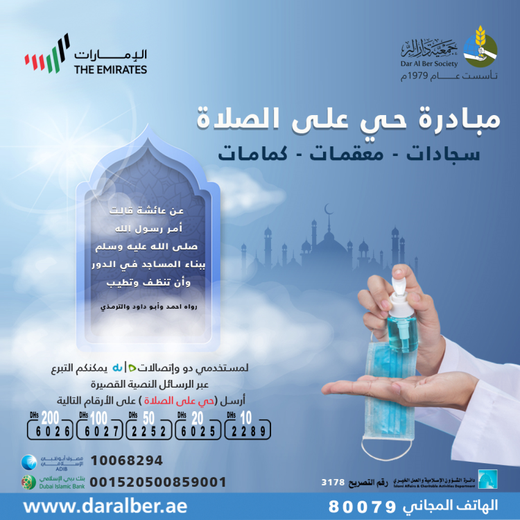 Dar Al Ber launches 'Come to Prayer' to provide for the needs of worshippers and opens the doors to donate for their safety.