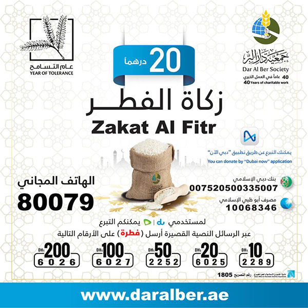 daralber cash payment